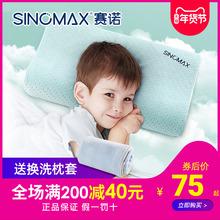 sincamax赛诺ef头幼儿园午睡枕3-6-10岁男女孩(小)学生记忆棉枕