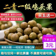 包邮2ca20天长野ef果新鲜鸡头米二青一级带壳茨实非苏芡米500g
