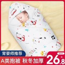 包被婴ca初生春秋冬em式抱被新生儿纯棉被子外出襁褓宝宝用品