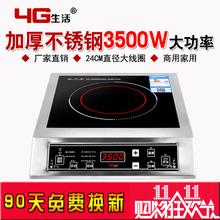 4G生ca大功率电磁em00W家用商家用电磁灶爆炒火锅饭店炉