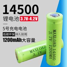 14500锂电ca4大容量3em.2V强光(小)手电筒无线鼠标通用充电锂电池