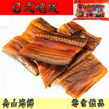 裕丹日ca烤鳗鱼片舟em即食海鲜海味零食休闲(小)吃250g
