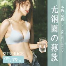 无痕内ca女无钢圈薄si文胸夏天透气大胸显(小)少女学生性感胸罩