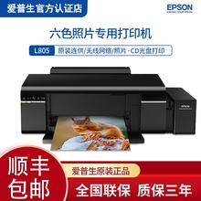 爱普生ca印机L80em彩色喷墨打印机6色照片相片打印机wifi手机直连多功能墨