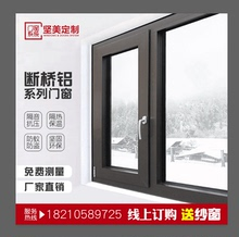 北京坚ca断桥铝铝合em封阳台平开窗隔音落地窗中空玻璃阳光房
