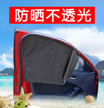 汽车用ca阳帘车窗布ol隔热太阳挡车内磁铁网车载侧窗帘遮光板