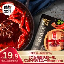 麻辣空ca川味清油3ba正宗四川特产火锅麻辣烫厨房调味料