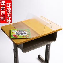 (小)学生ca儿园桌垫透up料玻璃课桌美术桌办公桌会议桌水晶板