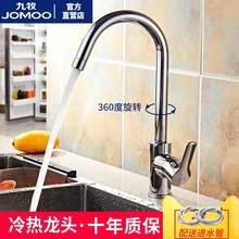 JOMcaO九牧厨房lb热水龙头厨房龙头水槽洗菜盆抽拉全铜水龙头