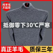 202ca新式冬季羊lo年高领加厚羊绒针织毛衣男士