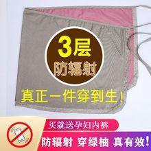 防辐射ca妇装孕妇防te内穿隐形肚兜吊带围裙上班加大护胎宝女