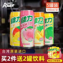 台湾进口果ca2饮料绿力to芒果/番石榴/菠萝490ml*5罐果味饮品