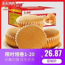 泡吧鸡蛋糕2ca3整箱办公to点心零食糕点短保新鲜纯蛋糕