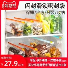 易优家食品密ca袋拉链款滑to箱冷冻专用保鲜收纳袋加厚分装袋
