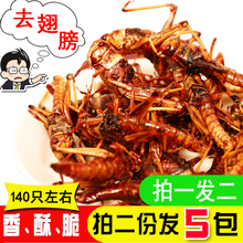 新鲜油ca蚂蚱即食烧bi椒盐养殖蝗虫美食(小)吃昆虫包邮