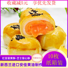 派比熊ca销手工馅芝bi心酥传统美零食早餐新鲜10枚散装