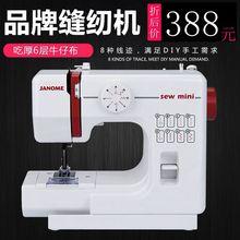 JANcaME真善美bi你(小)缝纫机电动台式实用厂家直销带锁边吃厚