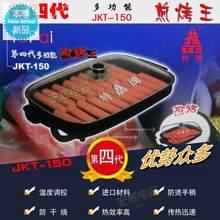 多功能ca牌煎烤王电bi烤锅煎锅煎肠机香肠机