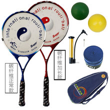 波力碳ca标准中老年bi力球拍套装健身球铝合金初学者不易掉球
