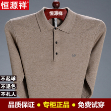 秋冬季ca源祥羊毛衫bi色翻领中老年爸爸装厚毛衣针织打底衫