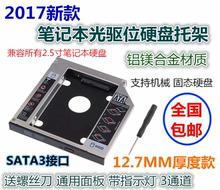 联想B46ca2 Y45es60 G470 G480 G475笔记本光驱位硬盘托