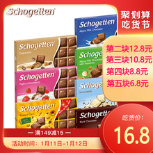 德国美ca馨SCHOesTEN黑(小)方块巧克力进口休闲零食品内有18粒