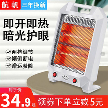 取暖神ca电烤炉家用ti型节能速热(小)太阳办公室桌下暖脚