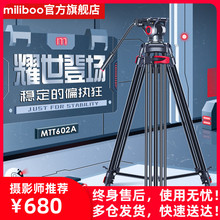 milcaboo米泊erTT601A 602A二代 专业摄像三脚架摄像机支架单反