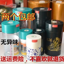 台湾亲ca密封罐透明ni花瓷真空茶叶亲密罐保鲜收纳塑料咖啡罐