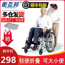 衡互邦ca椅轻便可折ni便老年的轮椅车便携残疾的带手刹代步车