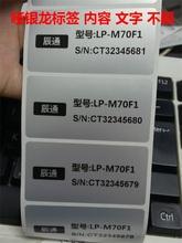 代打印ca干胶哑银龙yo产标签出货标签二维码电话贴纸