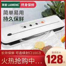 莱盟全ca动真空封口yo保鲜机家用塑封机抽真空(小)型商用打包机