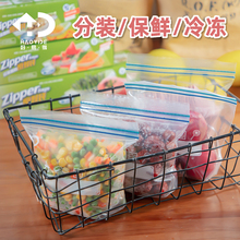好易得ca用食品备菜se 冰箱收纳袋密封袋食品级自封袋
