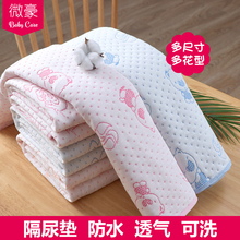 婴儿隔ca垫冬季防水ri水洗超大号新生儿宝宝纯棉月经垫姨妈垫