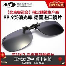 AHTca光镜近视夹ri轻驾驶镜片女墨镜夹片式开车太阳眼镜片夹