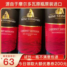 乌标赤ca珠葡萄酒甜ri酒原瓶原装进口微醺煮红酒6支装整箱8号