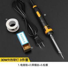 电焊工ca电子维修套ri接锡焊锡恒温上电烙铁大功家用焊锡自动