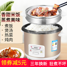 半球型ca饭煲家用1sd3-4的普通电饭锅(小)型宿舍多功能智能老式5升