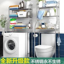 卫生间ca手间厕所马ta翻盖洗衣机置物架落地多层不锈钢免打孔