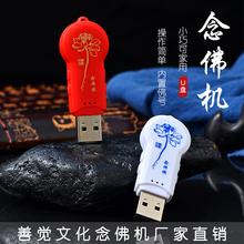 202ca新式(小)型迷an脖曲号佛歌善觉文化充电家用阿弥陀佛