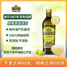 翡丽百ca意大利进口ee榨橄榄油1L瓶调味食用油优选