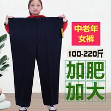 春秋式ca紧高腰胖妈il女老的宽松加肥加大码200斤