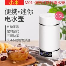 (小)米电ca水壶迷你旅il烧水壶家用便携式宿舍(小)型保温加热水杯