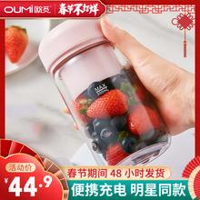 欧觅家ca便携式水果il舍(小)型充电动迷你榨汁杯炸果汁机