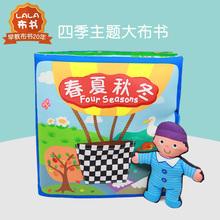拉拉布ca婴儿启蒙3ne布书自然主题早教撕不烂1-3岁宝宝玩具书