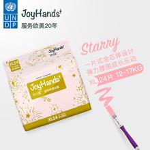 Joycaands状ne空XL24片超薄透气成长裤学步裤婴儿