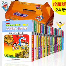 全24ca珍藏款哆啦lo长篇剧场款 (小)叮当猫机器猫漫画书(小)学生9-12岁男孩三四