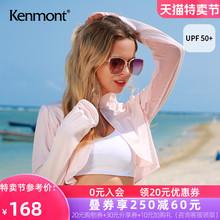 kenmont防晒衣女夏
