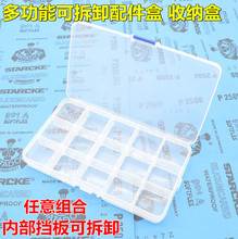 24/ca0/15格ol具配件透明收纳盒组合收纳袋收纳箱(小)配件工具盒