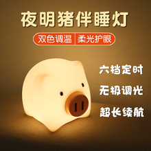 (小)猪硅ca(小)夜灯充电ol宝宝婴儿喂奶哺乳护眼睡眠床头卧室台灯